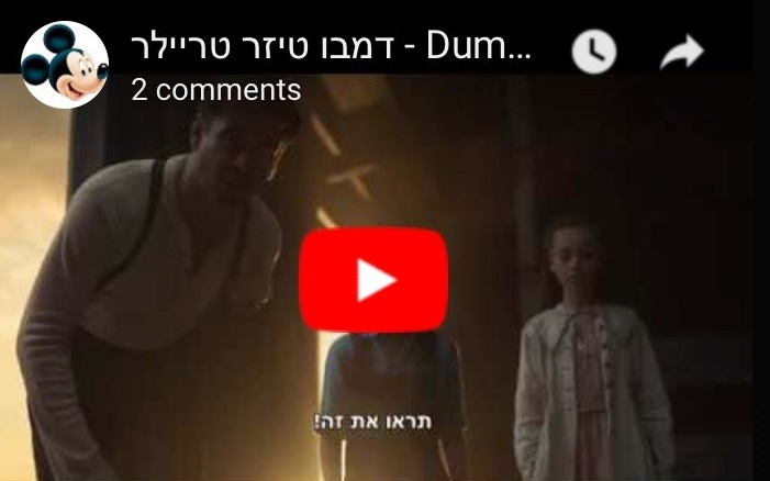 youtube image for דמבו
